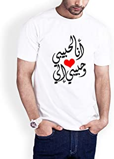 Casual Printed T-Shirt for Men, My Love, I am His and He is Mine, White