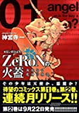 ZeRoNの火蓋 1―無垢なる魔神の物語 (シリウスコミックス)