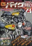 G-ワークスバイク Vol.10 (SAN-EI MOOK)