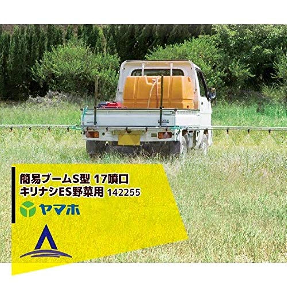 受け皿とにかくデイジーヤマホ 簡易ブームS型 17頭口 (キリナシESタイプ) (G1/4) 142255