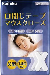 kaifuku いびき防止グッズ 口閉じテープ 鼻呼吸テープ 口臭予防 口 テープ いびき防止 いびき (140回用)