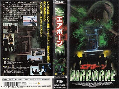 エアボーン【日本語吹替版】 [VHS]