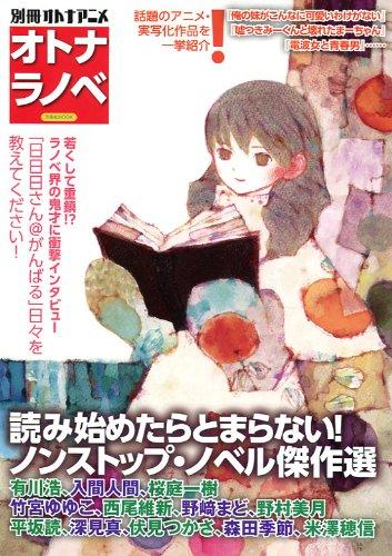 別冊オトナアニメ オトナラノベ (洋泉社MOOK)