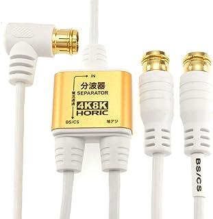 安くて良いホリックアンテナデマルチプレクサ4K8K放送(3224MHz)/ BS / CS /地上デジタル/ CATV互換..買う