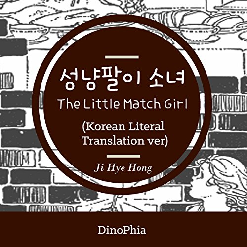 The Little Match Girl [Korean Edition] audiobook cover art