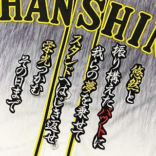 阪神タイガース 刺繍ワッペン 大山 応援歌 大山悠輔
