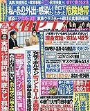 週刊女性セブン 2020年 4/30 号 [雑誌]