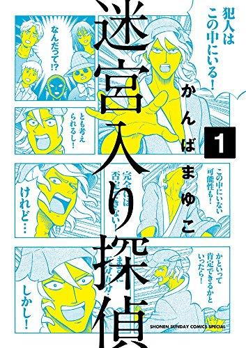 迷宮入り探偵 (1) (ゲッサン少年サンデーコミックス)