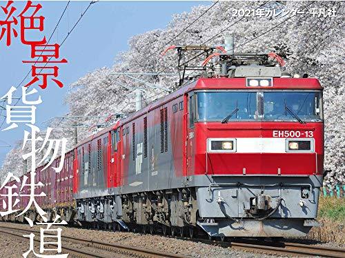 2021年カレンダー 絶景貨物鉄道 ([カレンダー])