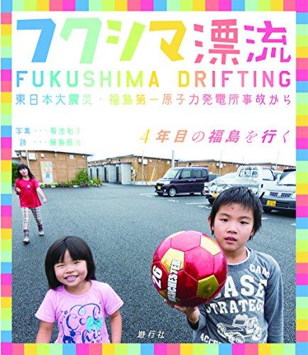 フクシマ漂流―東日本大震災・福島第一原子力発電所事故から4年目の福島を行くの詳細を見る