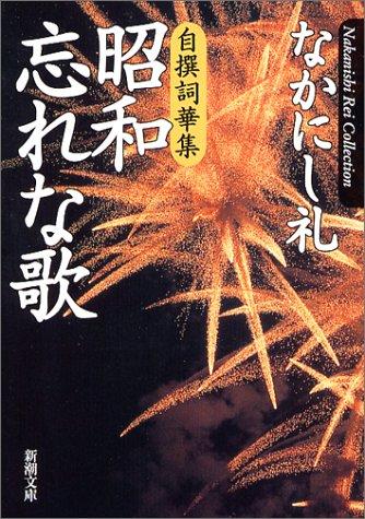 昭和忘れな歌―自撰詞華集 (新潮文庫)