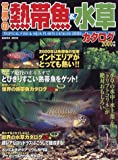 世界の熱帯魚&水草カタログ (2000年版) (Seibido mook)