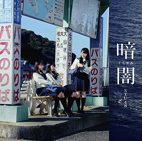 """STU48【大好きな人】歌詞の意味を解釈!なぜ""""涙が止まらない""""のか?君との関係性について紐解くの画像"""