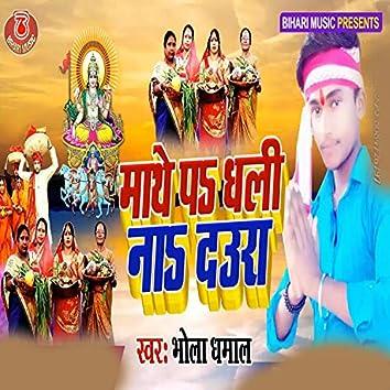 Mathe Par Dhali Na Daura