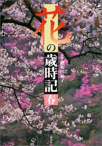 花の歳時記 春