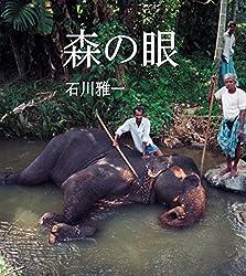 森の眼: スリランカの象使いと内戦の物語 (STEINBACH ノベルズ) Kindle版 石川 雅一