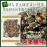 こづち屋 ごま菓子 170g×20袋