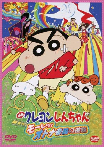 映画クレヨンしんちゃん嵐を呼ぶモーレツ!オトナ帝国の逆襲[DVD]