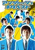 アンジャッシュ ネタベスト [DVD] - アンジャッシュ, アンジャッシュ