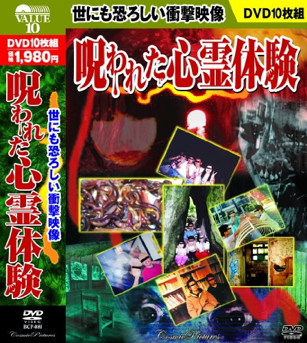 世にも恐ろしい衝撃映像 呪われた心霊体験 DVD10枚組 BCP-081 - 心霊