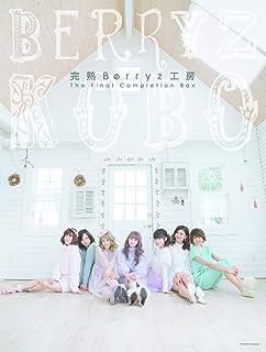 完熟Berryz工房 The Final Completion Box(初回生産限定盤A)(Blu-ray Disc2枚付)