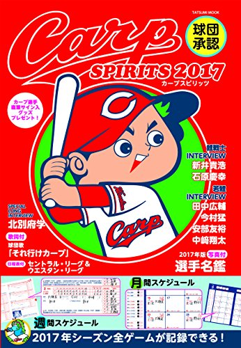 球団承認 Carp SPIRITS 2017 (タツミムック)
