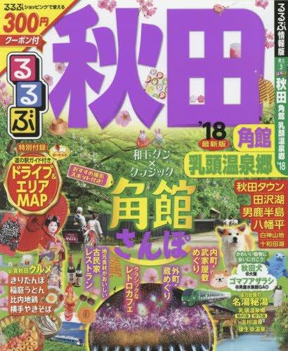 るるぶ秋田 角館 乳頭温泉郷'18 (国内シリーズ)