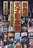 街角の天才記念物―ヘンな看板、オカしい立札、アヤしい物体、アブない人形…