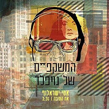 את הסיבה (feat. אסי ישראלוף)