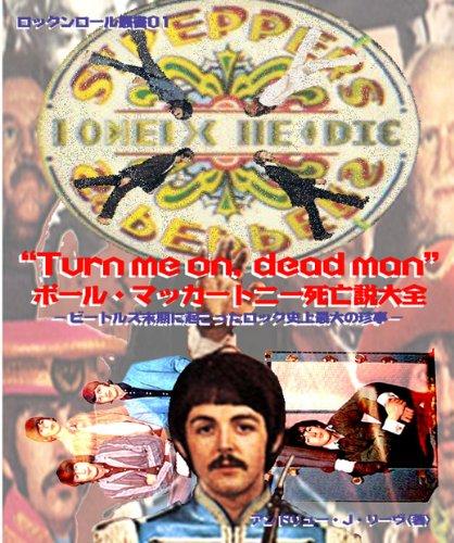 ポール・マッカートニー死亡説大全: ビートルズ末期に起こったロック史上最大の珍事の詳細を見る