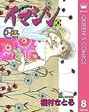 イマジン 8 (クイーンズコミックスDIGITAL)