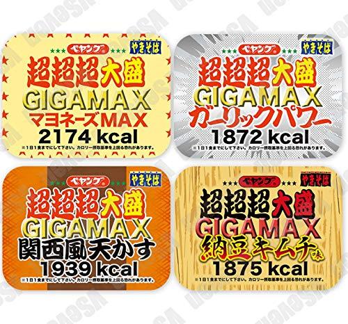 [4種] ペヤング 超超超大盛り GIGAMAX やきそば /ガーリックパワー×1個 /関西風天かす×1個 /納豆キムチ味×1...