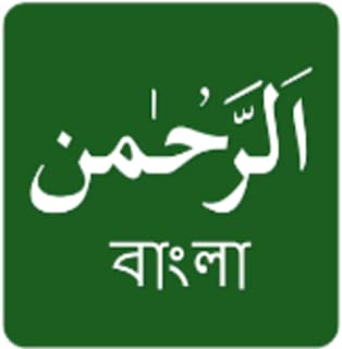 Surah Yasin in Bangla