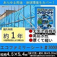 萩原工業 エコファミリーシート 3000 ブルー 4.5m×5.4m