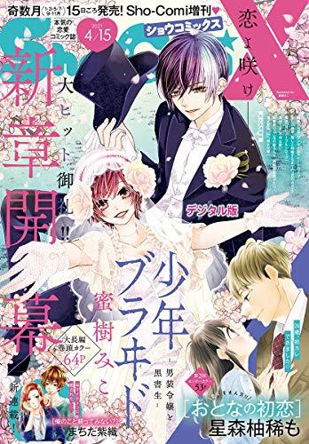 Sho-ComiX 2021年4月15日号(2021年3月15日発売) [雑誌] (Sho-comi)