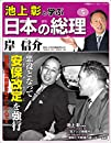池上彰と学ぶ日本の総理 第5号 岸信介