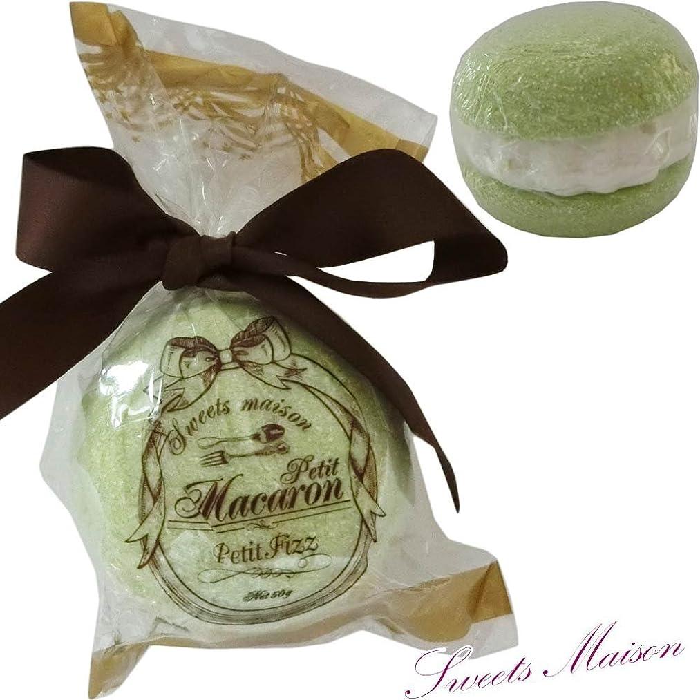 ゴムバッグ団結【Sweets Maison】プチマカロンフィズ さわやかなベルガモットティーの香り 1個
