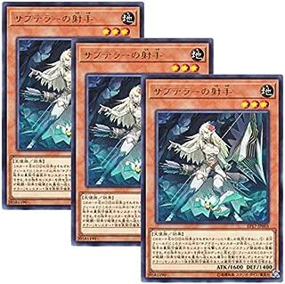 3× Yu-Gi-Oh! - EP17-JP003 - Yugioh - Subterror Nemesis Archer - Rare Japanese