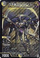 デュエルマスターズ DMEX14 S2/S10 月を象るデスサイズ (SR スーパーレア) 弩闘×十王超ファイナルウォーズ!!! (DMEX-14)