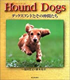 Hound Dogs―ダックスフンドとその仲間たち