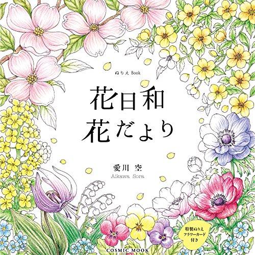ぬりえBook 花日和 花だより (COSMIC MOOK)