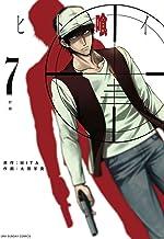 表紙: ヒト喰イ(7) (裏少年サンデーコミックス) | MITA