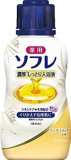 【医薬部外品】薬用ソフレ 濃厚しっとり入浴液 リッチミルクの香り 本体480mL 入浴剤(赤ちゃんと一緒に使えます)
