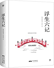 Six Records of A Floating Life (Collector's Edition) (Chinese Edition)