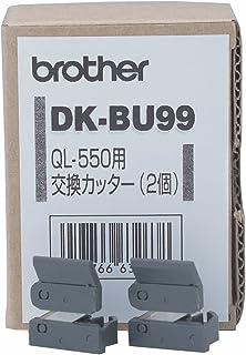 BROTHER QL-550用交換カッター(2個)ユニットDK-BU99