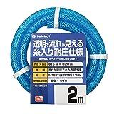 タカギ(takagi) ホース クリア耐圧ホース15×20 002M 2m 耐圧 透明 PH08015CB002TM