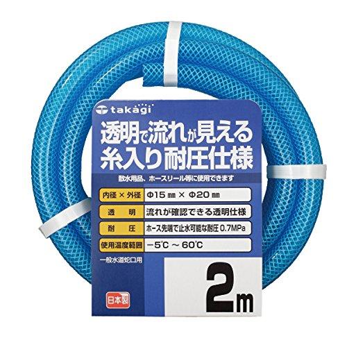 クリア耐圧ホース15×20 2m PH08015CB002TM