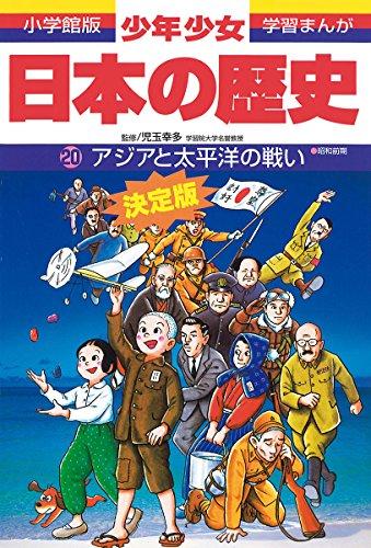 日本の歴史 アジアと太平洋の戦い (小学館版学習まんが—少年少女日本の歴史)