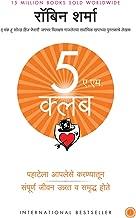 The 5 AM Club (Marathi)