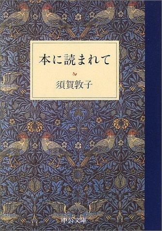 本に読まれて (中公文庫)